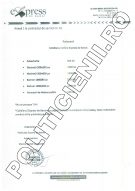 Contract intre Primaria Caransebes si Express de Banat - pag 04